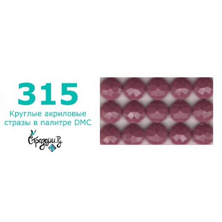 Стразы DMC 315 круглые для алмазной мозаики 1,4 г