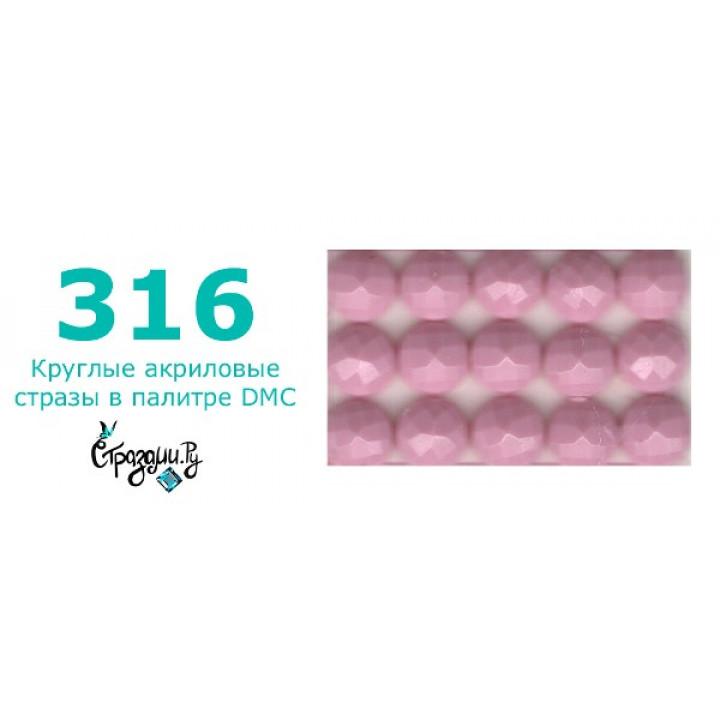 Стразы DMC 316 круглые для алмазной мозаики 1,4 г