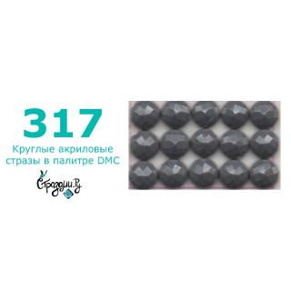 Стразы DMC 317 круглые для алмазной мозаики 200-220 шт