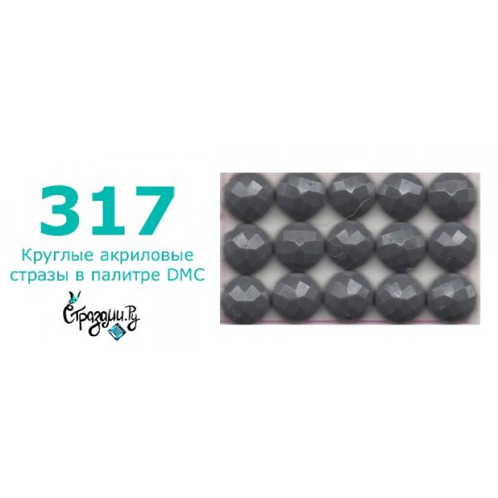 Стразы DMC 317 круглые для алмазной мозаики 1,4 г