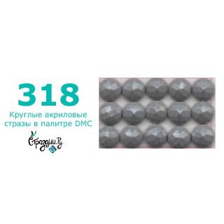 Стразы DMC 318 круглые для алмазной мозаики 200-220 шт