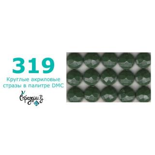 Стразы DMC 319 круглые для алмазной мозаики 1,4 г