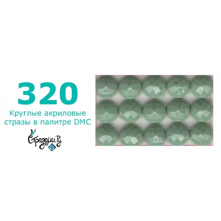 Стразы DMC 320 круглые для алмазной мозаики 200-220 шт
