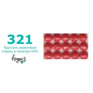 Стразы DMC 321 круглые для алмазной мозаики 1,4 г
