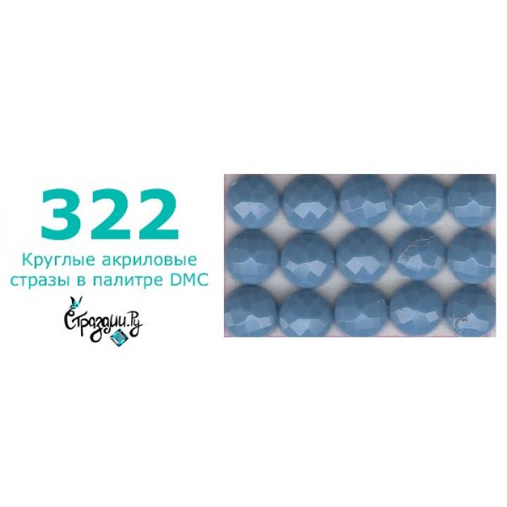 Стразы DMC 322 круглые для алмазной мозаики 200-220 шт