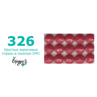 Стразы DMC 326 круглые для алмазной мозаики 200-220 шт
