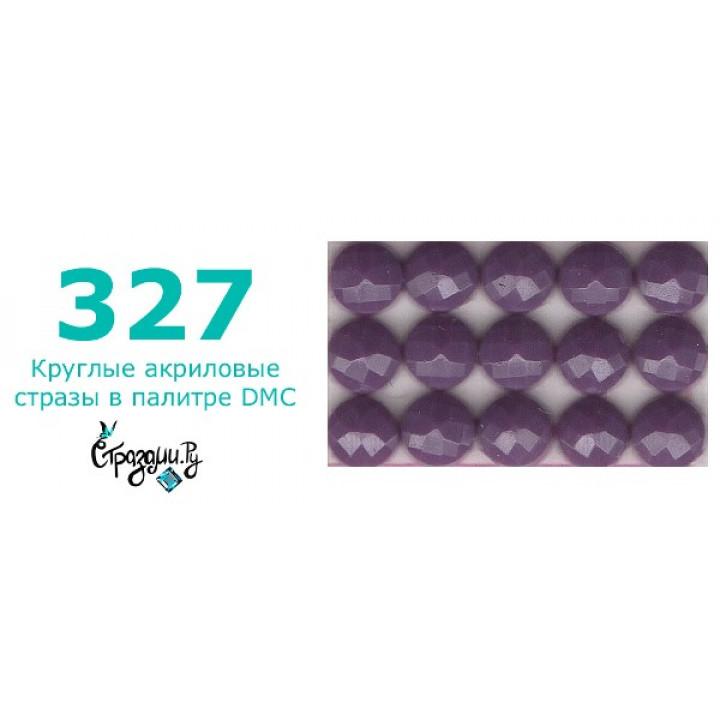 Стразы DMC 327 круглые для алмазной мозаики 200-220 шт