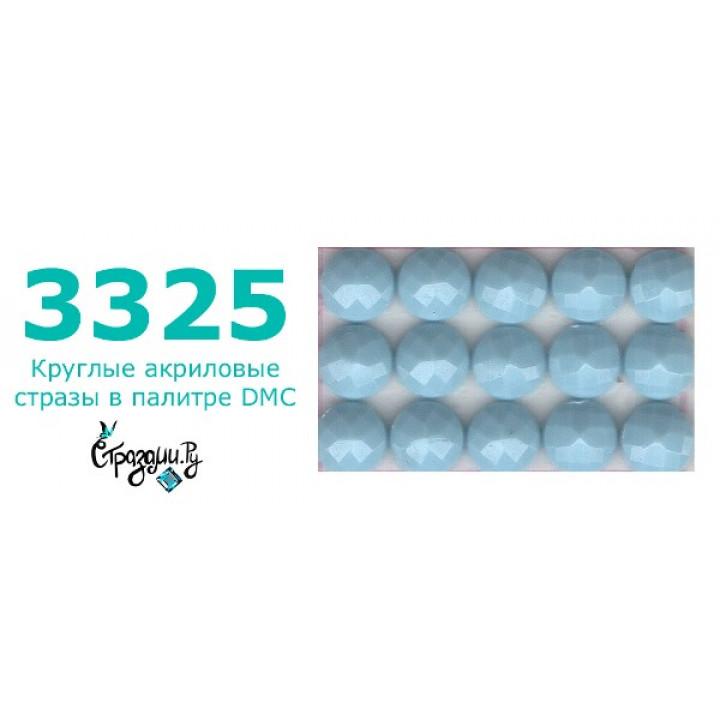 Стразы DMC 3325 круглые для алмазной мозаики 200-220 шт
