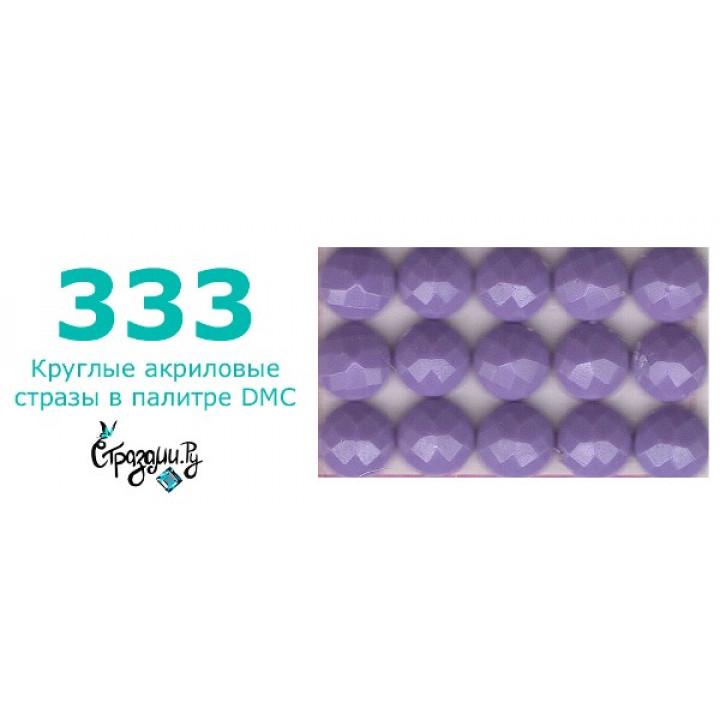 Стразы DMC 333 круглые для алмазной мозаики 1,4 г