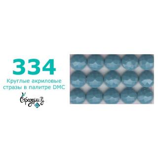 Стразы DMC 334 круглые для алмазной мозаики 1,4 г