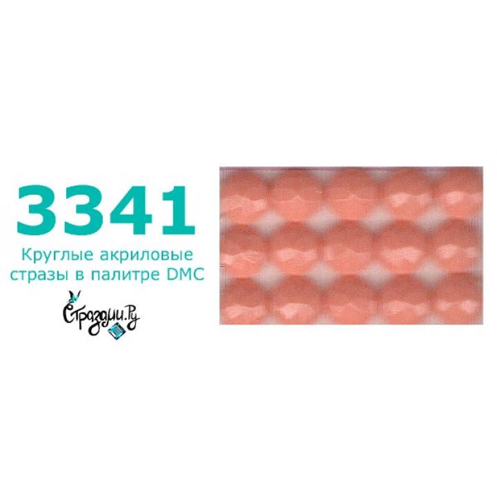Стразы DMC 3341 круглые для алмазной мозаики 1,4 г