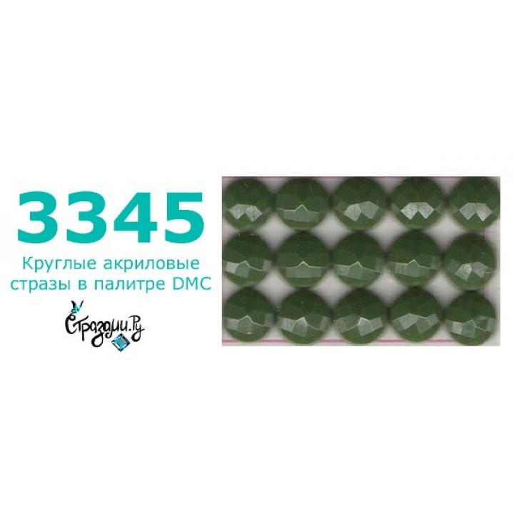 Стразы DMC 3345 круглые для алмазной мозаики 1,4 г