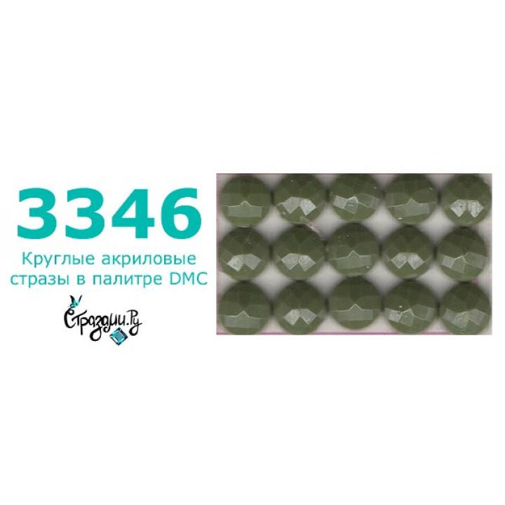 Стразы DMC 3346 круглые для алмазной мозаики 1,4 г