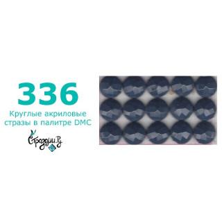 Стразы DMC 336 круглые для алмазной мозаики 1,4 г