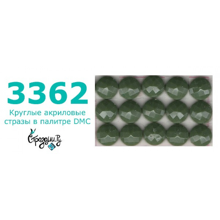 Стразы DMC 3362 круглые для алмазной мозаики 1,4 г