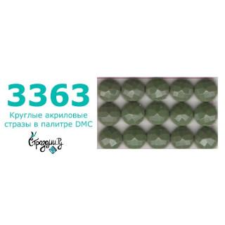 Стразы DMC 3363 круглые для алмазной мозаики 1,4 г