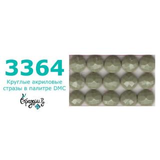 Стразы DMC 3364 круглые для алмазной мозаики 200-220 шт