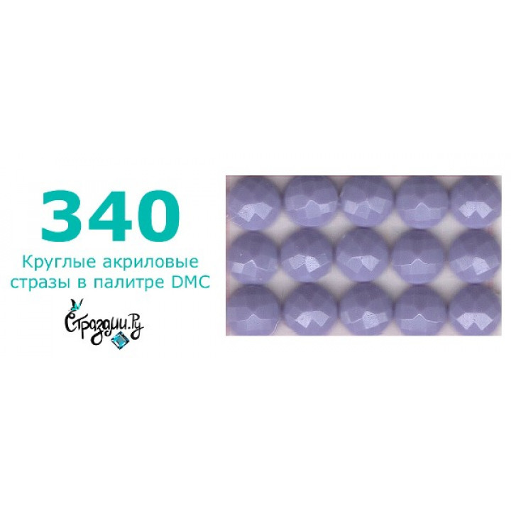 Стразы DMC 340 круглые для алмазной мозаики 1,4 г