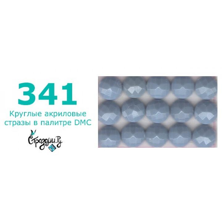 Стразы DMC 341 круглые для алмазной мозаики 1,4 г