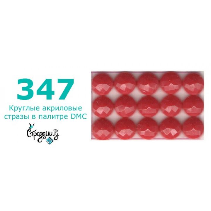 Стразы DMC 347 круглые для алмазной мозаики 1,4 г