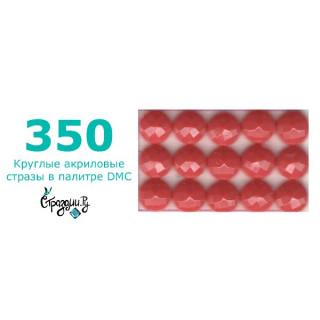 Стразы DMC 350 круглые для алмазной мозаики 1,4 г