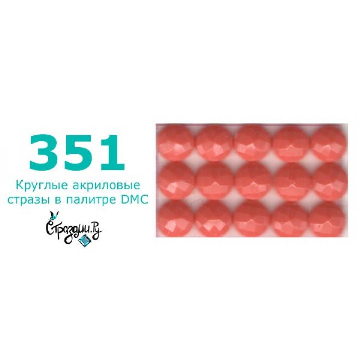 Стразы DMC 351 круглые для алмазной мозаики 200-220 шт