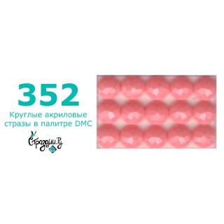 Стразы DMC 352 круглые для алмазной мозаики 1,4 г