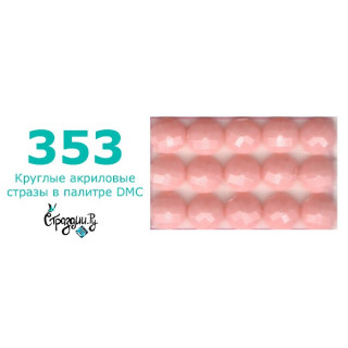 Стразы DMC 353 круглые для алмазной мозаики 1,4 г