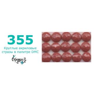Стразы DMC 355 круглые для алмазной мозаики 1,4 г
