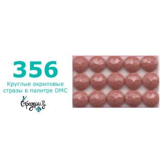 Стразы DMC 356 круглые для алмазной мозаики 1,4 г