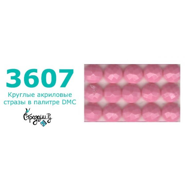 Стразы DMC 3607 круглые для алмазной мозаики 1,4 г