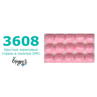 Стразы DMC 3608 круглые для алмазной мозаики 200-220 шт