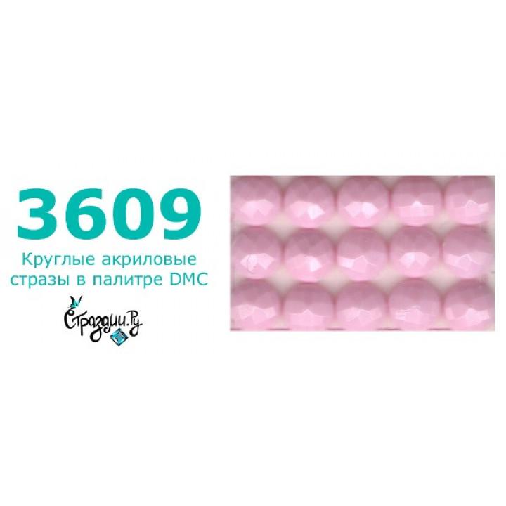 Стразы DMC 3609 круглые для алмазной мозаики 1,4 г