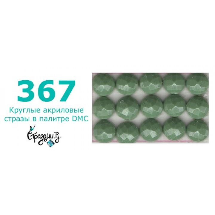 Стразы DMC 367 круглые для алмазной мозаики 1,4 г