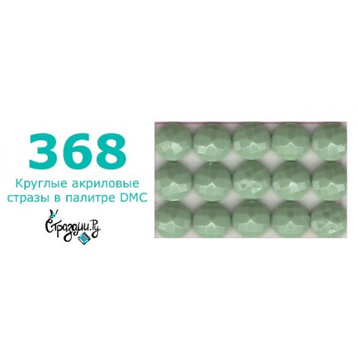 Стразы DMC 368 круглые для алмазной мозаики 1,4 г