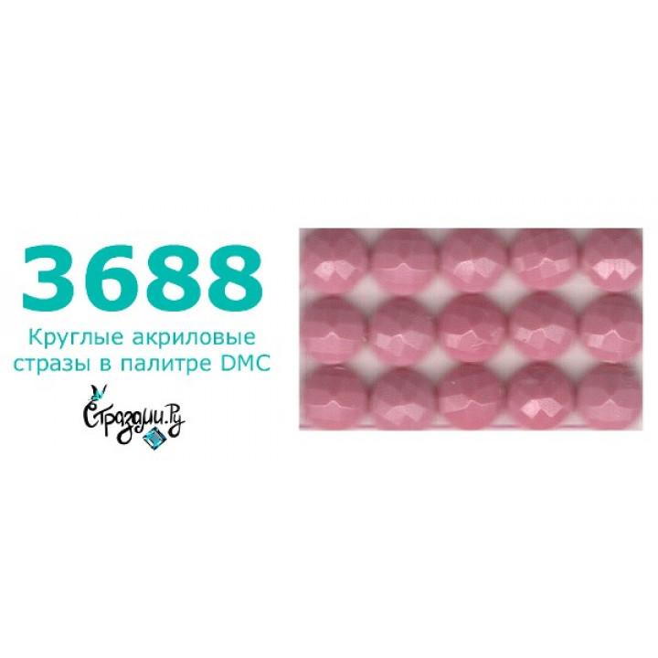 Стразы DMC 3688 круглые для алмазной мозаики 1,4 г