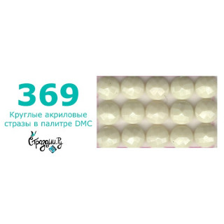 Стразы DMC 369 круглые для алмазной мозаики 1,4 г