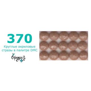 Стразы DMC 370 круглые для алмазной мозаики 1,4 г