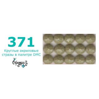 Стразы DMC 371 круглые для алмазной мозаики 200-220 шт