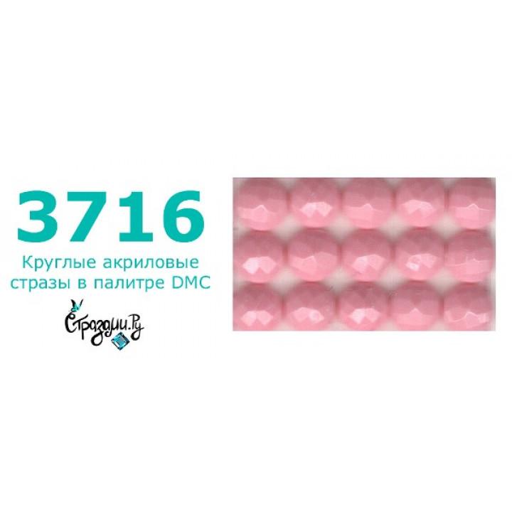 Стразы DMC 3716 круглые для алмазной мозаики 1,4 г