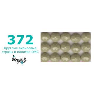 Стразы DMC 372 круглые для алмазной мозаики 1,4 г