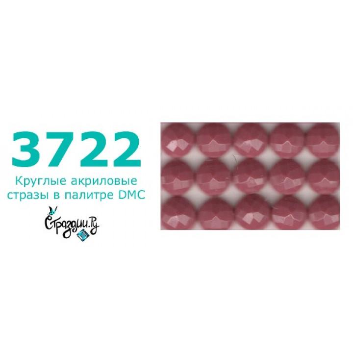 Стразы DMC 3722 круглые для алмазной мозаики 1,4 г
