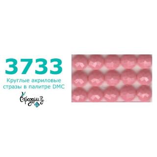 Стразы DMC 3733 круглые для алмазной мозаики 1,4 г