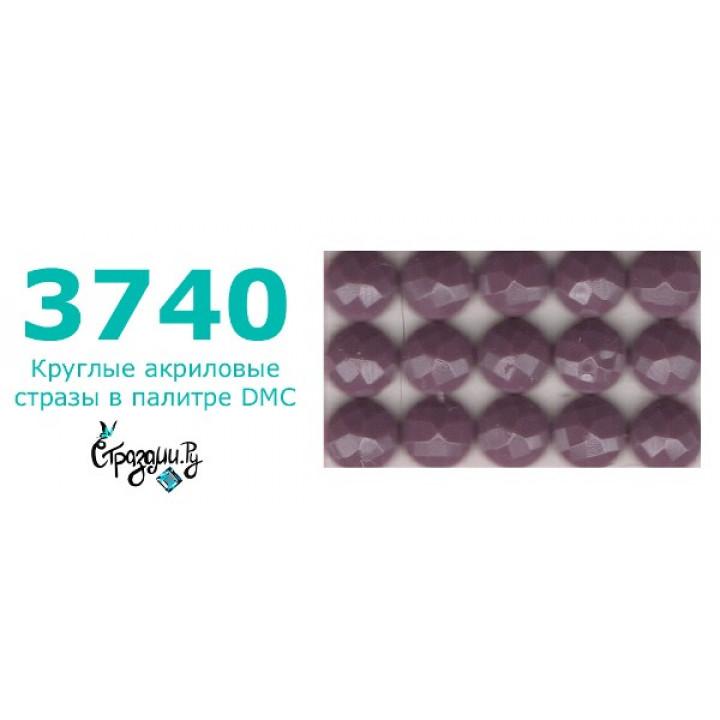 Стразы DMC 3740 круглые для алмазной мозаики 1,4 г