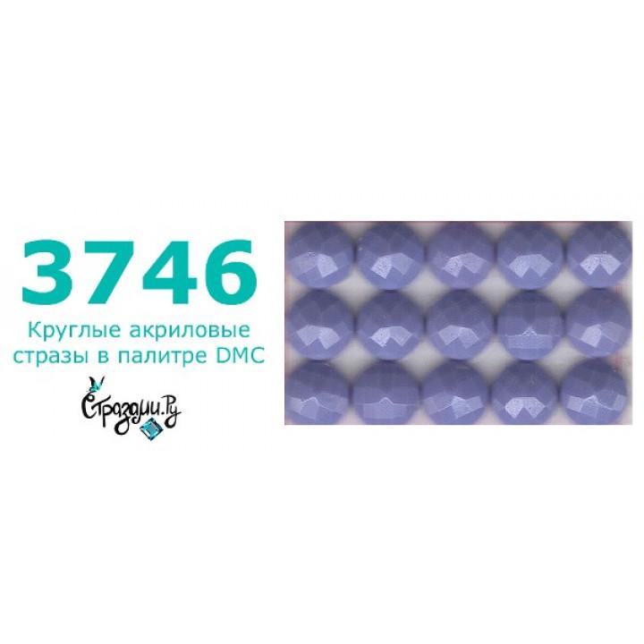 Стразы DMC 3746 круглые для алмазной мозаики 1,4 г