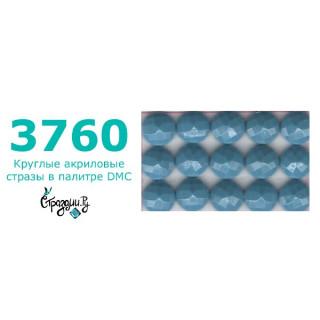 Стразы DMC 3760 круглые для алмазной мозаики 1,4 г