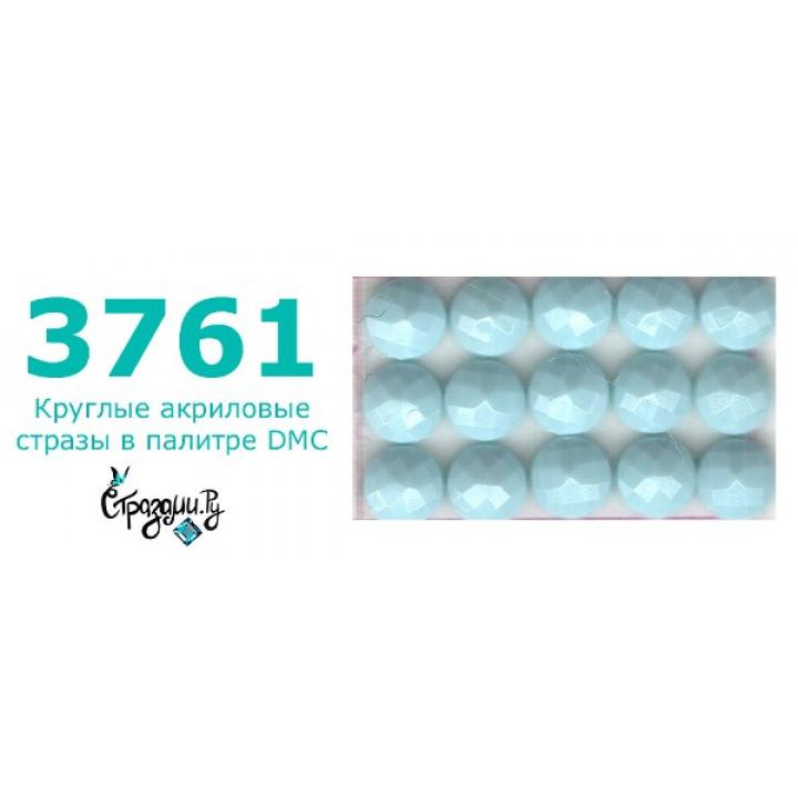 Стразы DMC 3761 круглые для алмазной мозаики 1,4 г