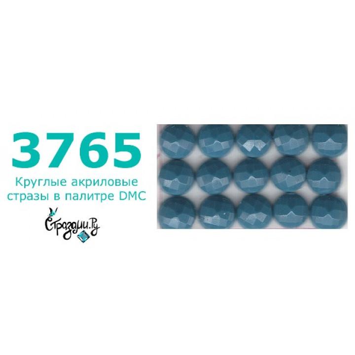 Стразы DMC 3765 круглые для алмазной мозаики 1,4 г