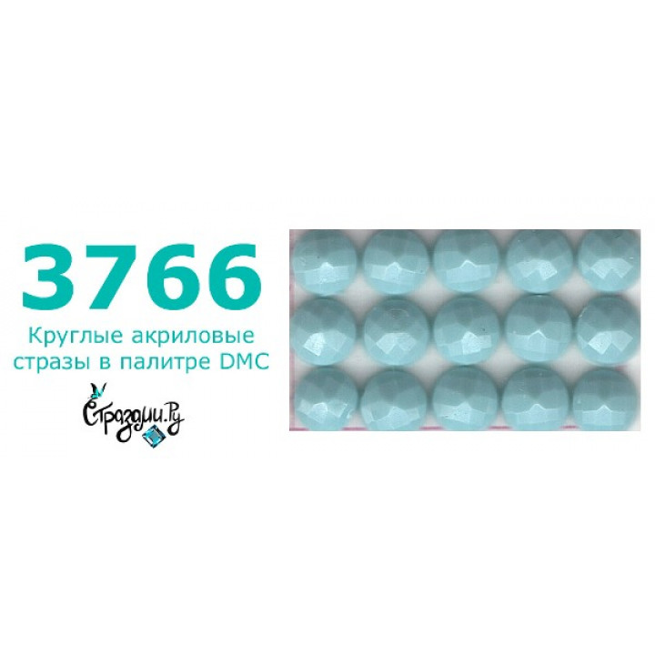 Стразы DMC 3766 круглые для алмазной мозаики 200-220 шт