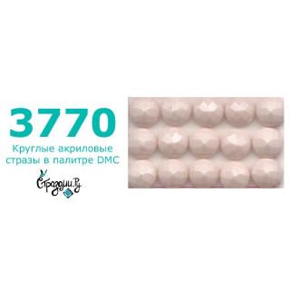 Стразы DMC 3770 круглые для алмазной мозаики 1,4 г